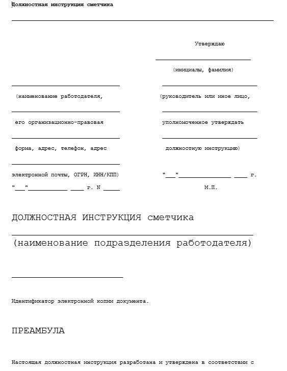 dolzhnostnaya-instrukciya-smetchika001