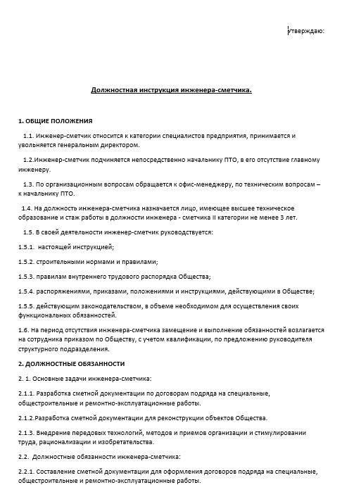 dolzhnostnaya-instrukciya-smetchika002