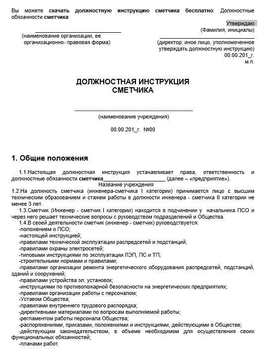 dolzhnostnaya-instrukciya-smetchika003