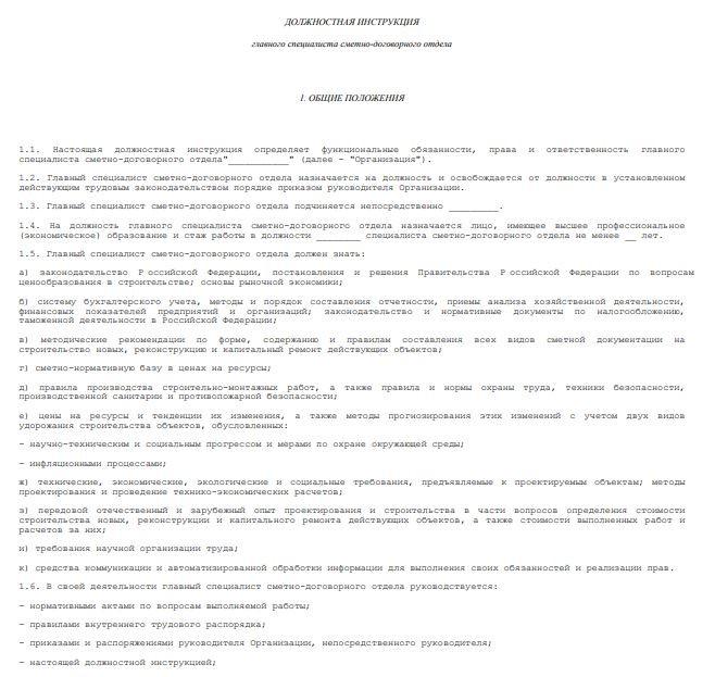 dolzhnostnaya-instrukciya-smetchika005