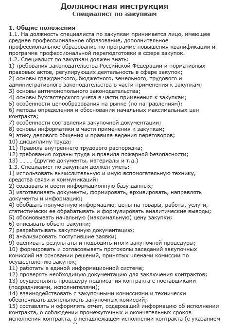 dolzhnostnaya-instrukciya-specialista-po-zakupkam001