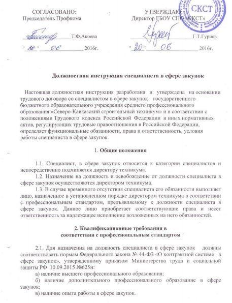 dolzhnostnaya-instrukciya-specialista-po-zakupkam002