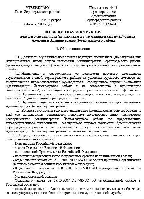 dolzhnostnaya-instrukciya-specialista-po-zakupkam003