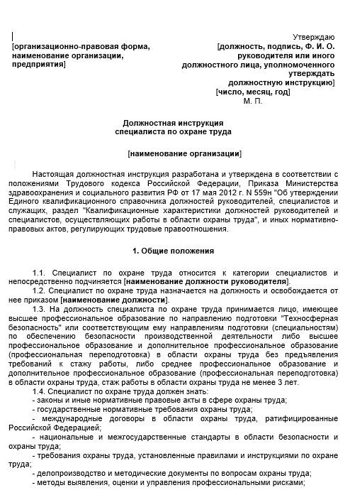dolzhnostnaya-instrukciya-specialista001