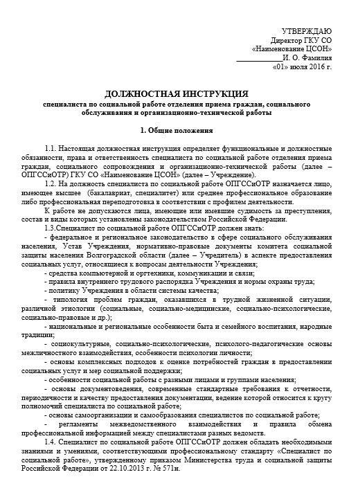dolzhnostnaya-instrukciya-specialista003