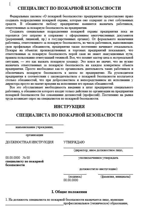 dolzhnostnaya-instrukciya-specialista004