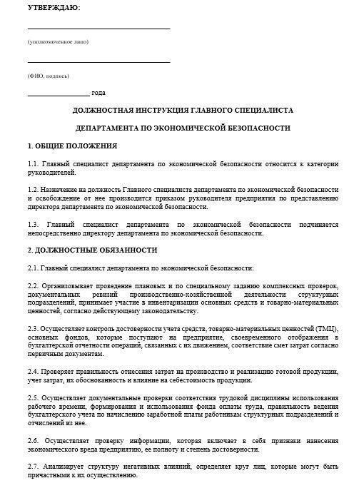 dolzhnostnaya-instrukciya-specialista005
