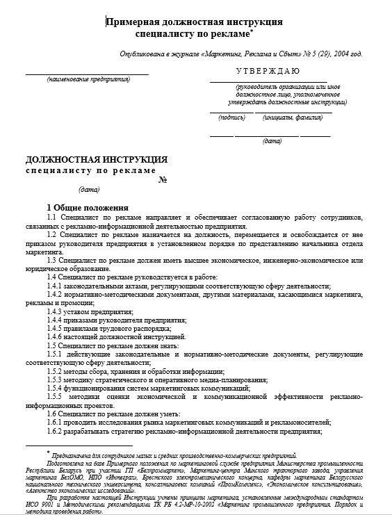 dolzhnostnaya-instrukciya-specialista006
