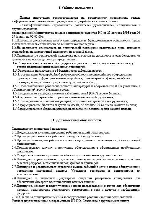 dolzhnostnaya-instrukciya-specialista007