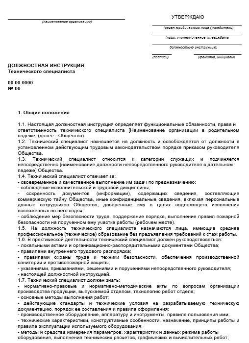 dolzhnostnaya-instrukciya-specialista009
