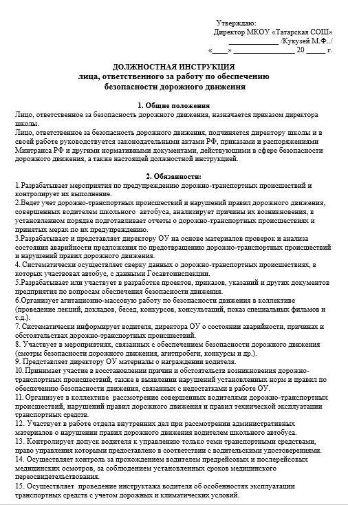 dolzhnostnaya-instrukciya-specialista010
