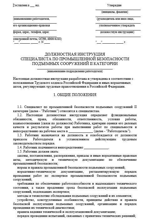 dolzhnostnaya-instrukciya-specialista011