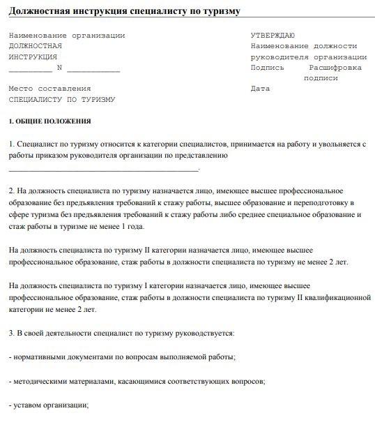 dolzhnostnaya-instrukciya-specialista012