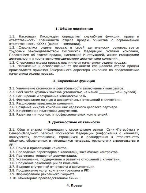 dolzhnostnaya-instrukciya-specialista014