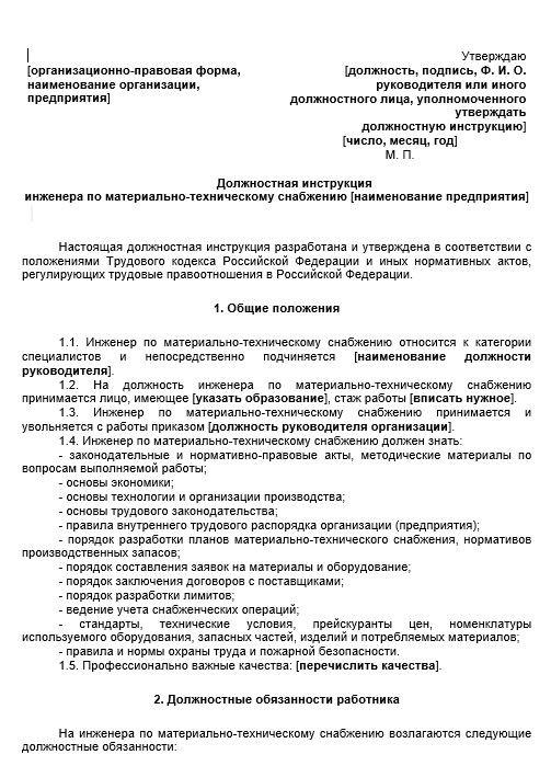 dolzhnostnaya-instrukciya-specialista015