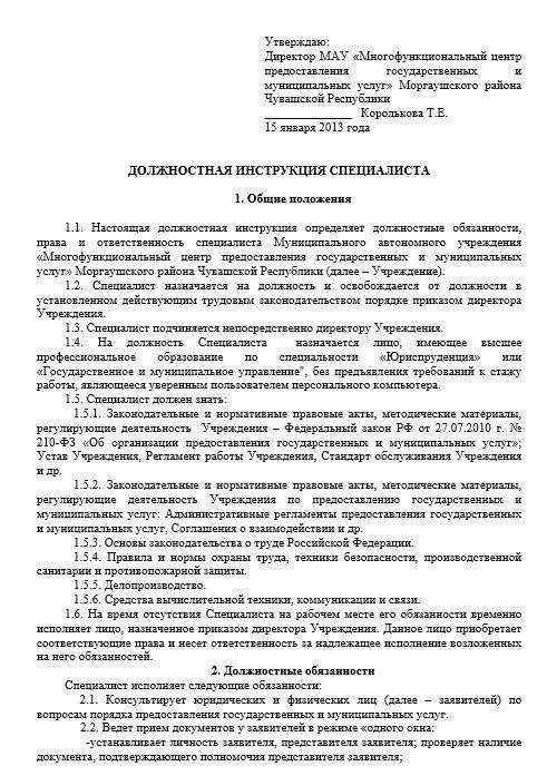 dolzhnostnaya-instrukciya-specialista016