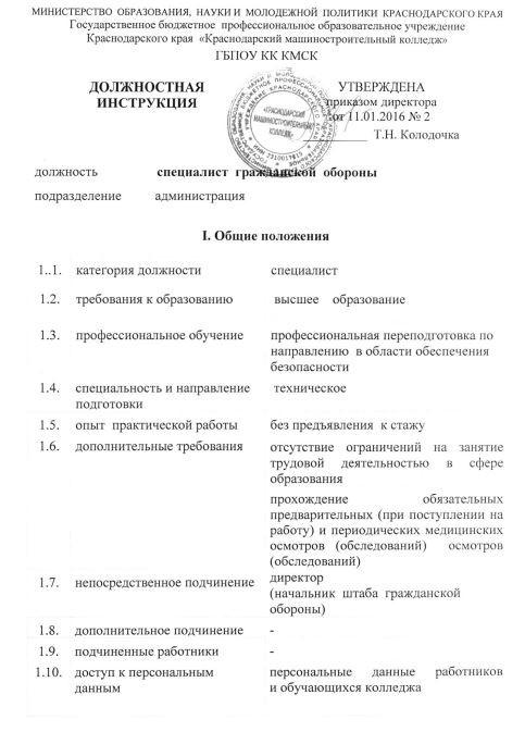 dolzhnostnaya-instrukciya-specialista017