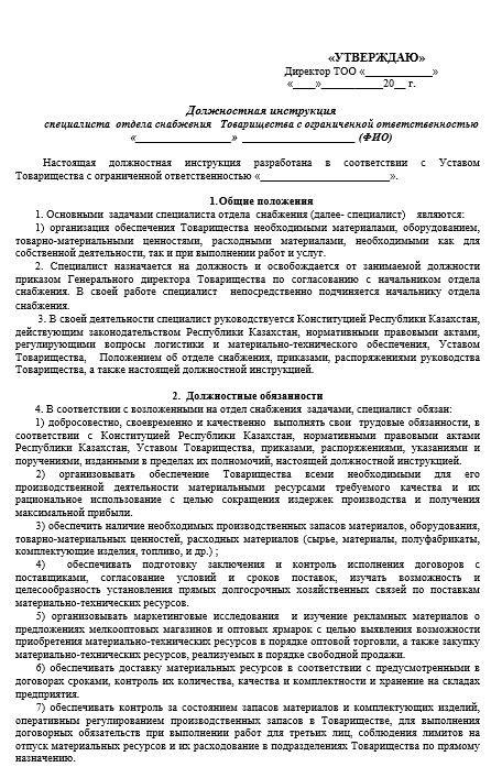 dolzhnostnaya-instrukciya-specialista018