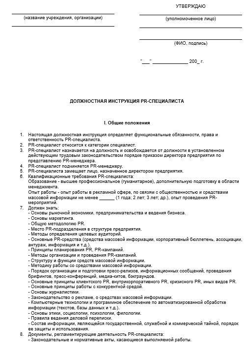 dolzhnostnaya-instrukciya-specialista019