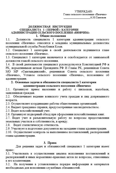 dolzhnostnaya-instrukciya-specialista020