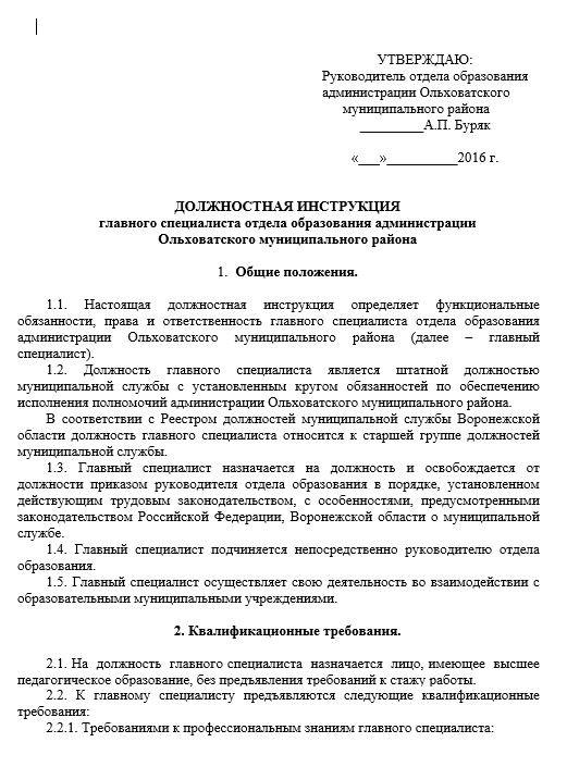 dolzhnostnaya-instrukciya-specialista021