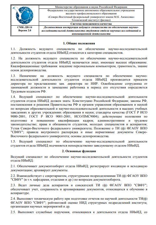 dolzhnostnaya-instrukciya-specialista022
