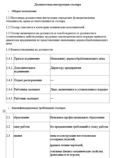 dolzhnostnaya-instrukciya-stolyara001