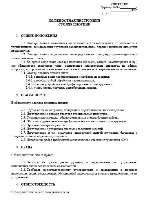 dolzhnostnaya-instrukciya-stolyara002