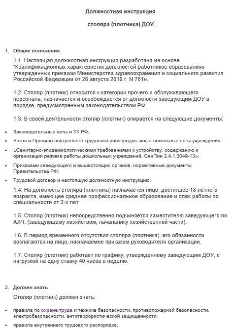 dolzhnostnaya-instrukciya-stolyara003