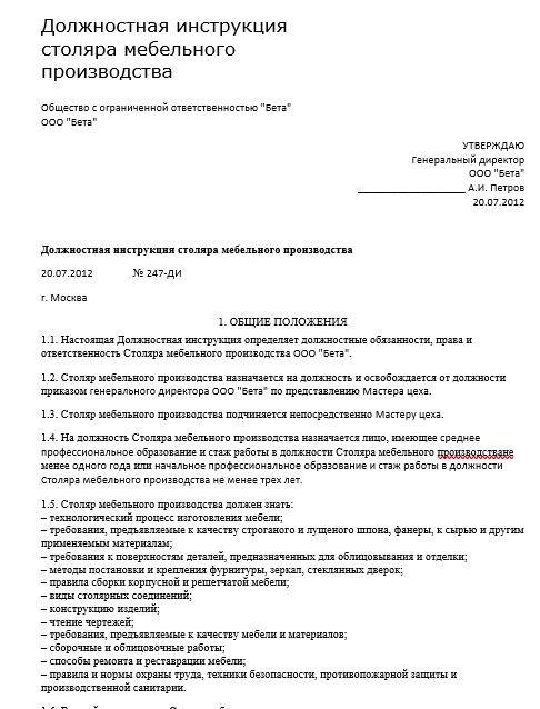 dolzhnostnaya-instrukciya-stolyara004