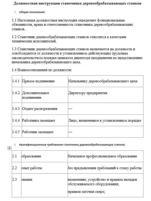 dolzhnostnaya-instrukciya-stolyara005