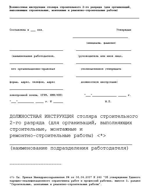 dolzhnostnaya-instrukciya-stolyara007