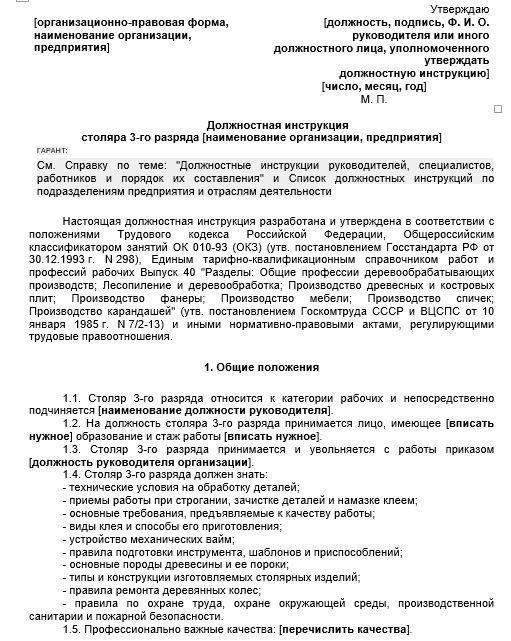 dolzhnostnaya-instrukciya-stolyara008
