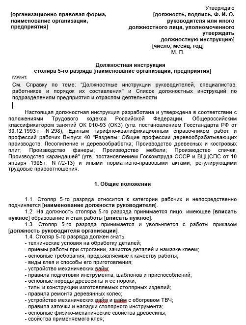 dolzhnostnaya-instrukciya-stolyara010