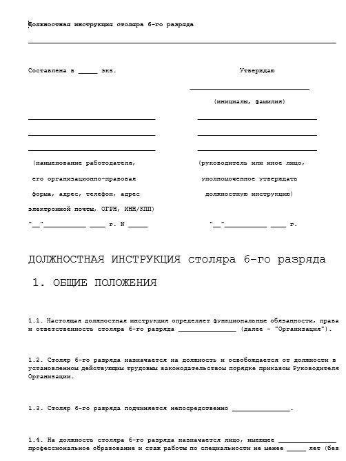 dolzhnostnaya-instrukciya-stolyara011