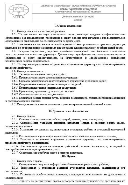 dolzhnostnaya-instrukciya-stolyara012