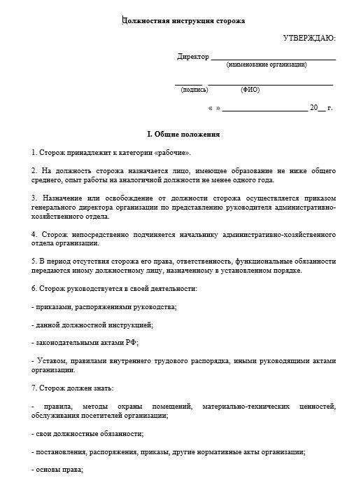 dolzhnostnaya-instrukciya-storozha001
