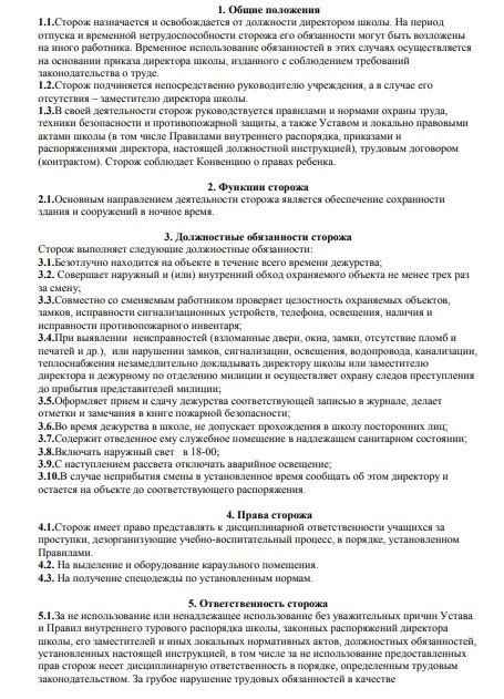 dolzhnostnaya-instrukciya-storozha002