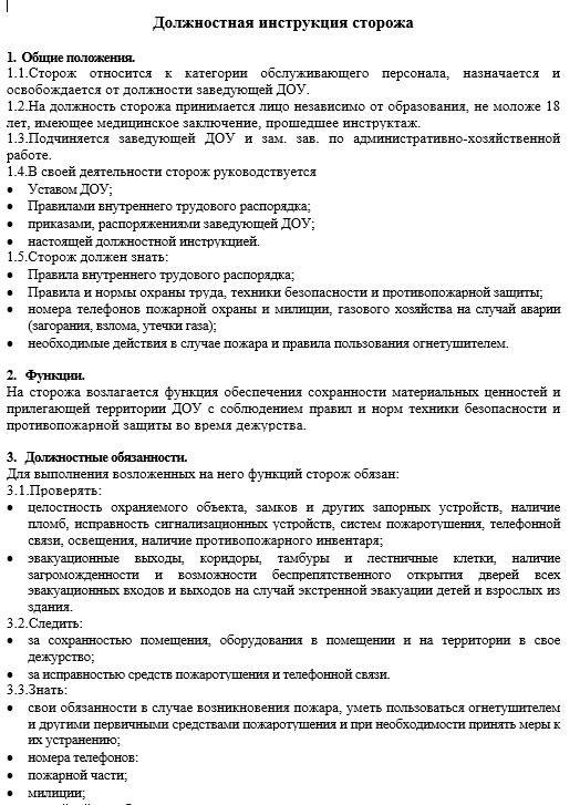 dolzhnostnaya-instrukciya-storozha003