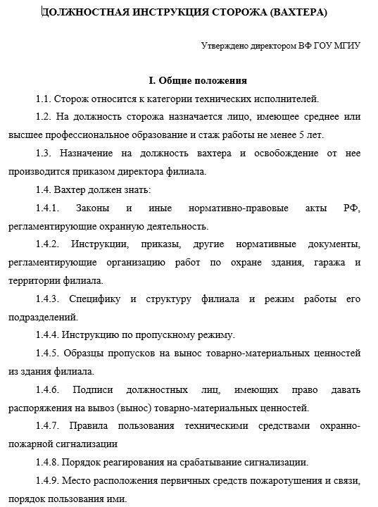 dolzhnostnaya-instrukciya-storozha004