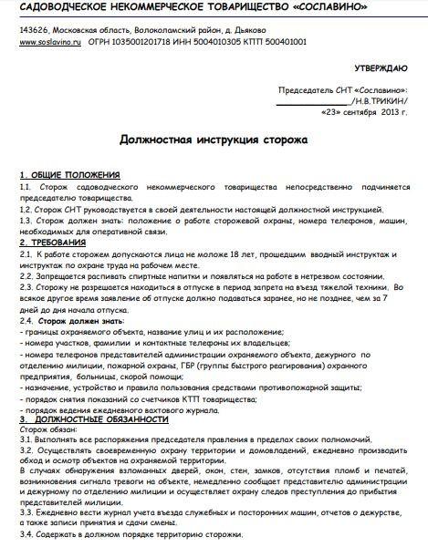 dolzhnostnaya-instrukciya-storozha005