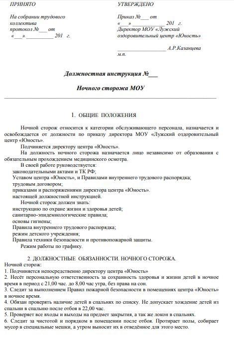 dolzhnostnaya-instrukciya-storozha006