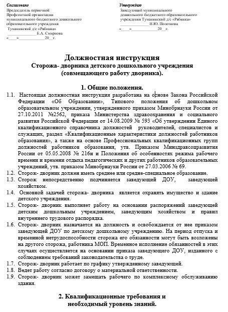 dolzhnostnaya-instrukciya-storozha007