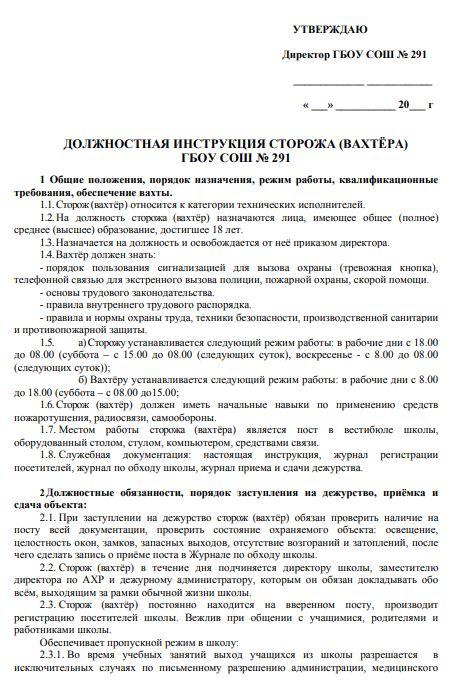 dolzhnostnaya-instrukciya-storozha008