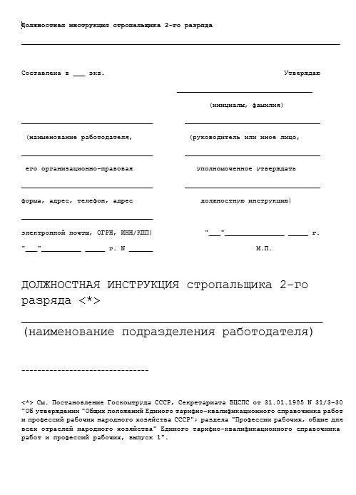 dolzhnostnaya-instrukciya-stropalshchika002