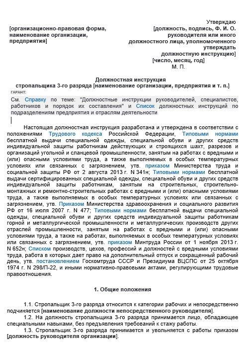 dolzhnostnaya-instrukciya-stropalshchika003