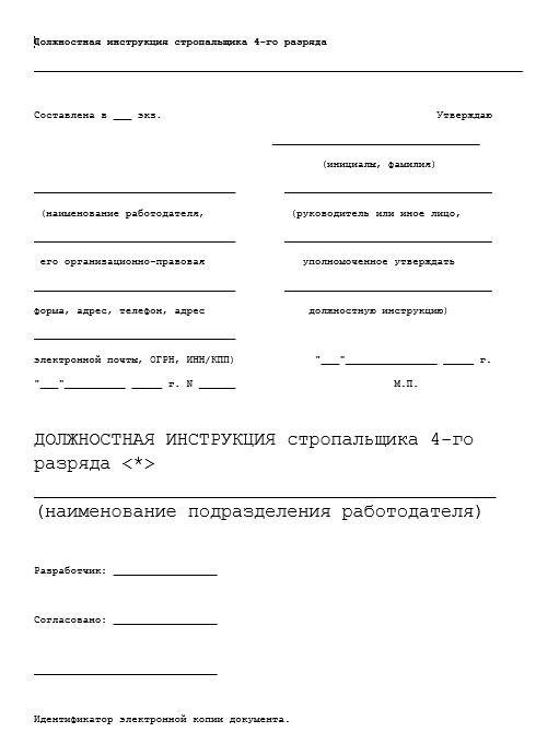 dolzhnostnaya-instrukciya-stropalshchika004