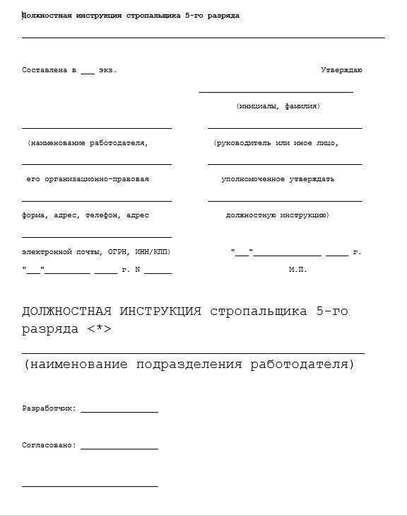 dolzhnostnaya-instrukciya-stropalshchika005