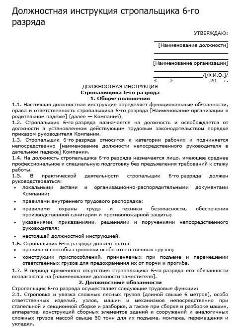 dolzhnostnaya-instrukciya-stropalshchika006