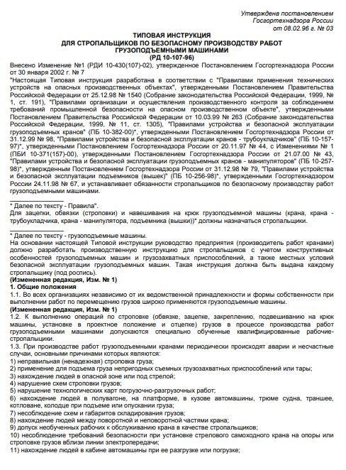 dolzhnostnaya-instrukciya-stropalshchika007